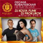 ������ ����������� - Im Plal In Love (DJ Kolya Funk & DJ Prokuror Official Remix) [2014]