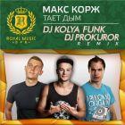 ���� ���� - ���� ��� (DJ Kolya Funk & DJ Prokuror Remix) [2014]