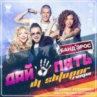 ����'���� - ��� ���� (Dj Shtopor Remix) [2014]