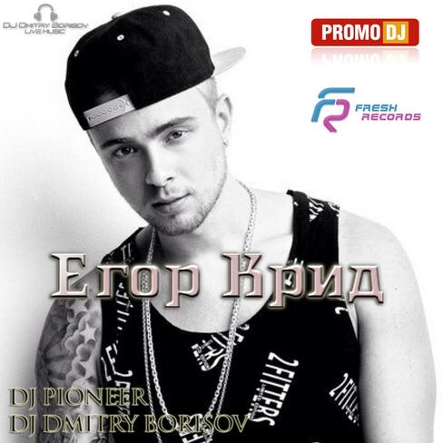 Егор Крид Feat. Leo Line - Самая самая ( DJ Dmitry Borisov & DJ Pioneer BOOTLEG ) [2014]