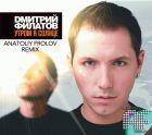 �������̆ ������� - ����� � ������ (Anatoliy Frolov Radio Mix)