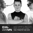 Alex Kafer & Ural Dj's feat. Syntheticsax - ��� ������� �� ��� (Original Mix) [2014]
