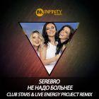 Serebro - �� ���� ������� (Club Stars & Live Energy Project Remix)