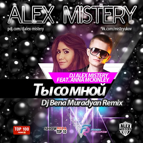 Dj Alex Mistery feat. Anna Mckinley - Ты со мной (Dj Bena Muradyan Remix Radio Version) [2014]