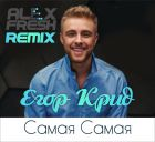 ���� ���� - ����� c���� (DJ Alex Fresh Remix; Radio Version) [2014]