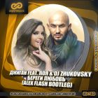 ������ Feat. ��� & Dj Zhukovsky - ������ ������ (Alex Flash Bootleg) [2014]