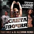 Quest Pistols - ����� ����� (Martinez & DJ Alex Mini Radio; Extended Remix's) [2014]