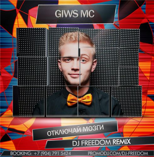 Giws MC - Отключай мозги (DJ Freedom Remix) [2014]