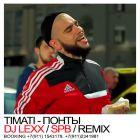Timati - ����� (Dj Lexx Spb Remix) [2014]