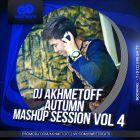 Akhmetoff - Autumn Mashup Session Vol. 4 [2014]