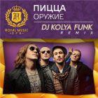 ����� - ������ (DJ Kolya Funk Remix) [2014]