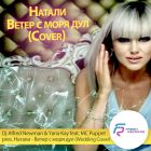 Dj Alfred Newman & Yana Kay feat. MC Puppet pres. Natali - ����� � ���� ��� (Extended Wedding Cover; Radio Version) [2014]