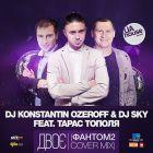 Dj Konstantin Ozeroff & Dj Sky feat. ����� ������ - ��� (������ 2 Cover Mix) [2014]