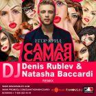 ���� ���� - ����� ����� (Dj Denis Rublev & Dj Natasha Baccardi Remix) [2014]