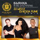 ������ - � �� �������� (DJ Mexx & DJ Kolya Funk Remix) [2014]