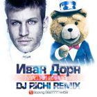 ���� ���� - ����� ������� (Dj Richi Remix) [2014]