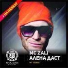 MC Zali - ����� ���� (My Remix) [2014]
