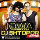 Iowa - ��������� (Dj Shtopor Remix) [2014]