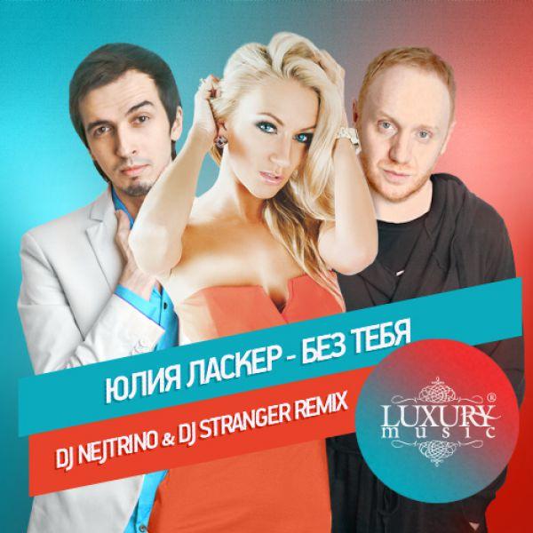 Julia Lasker - Bez Tebya (DJ Nejtrino & DJ Stranger Remix)