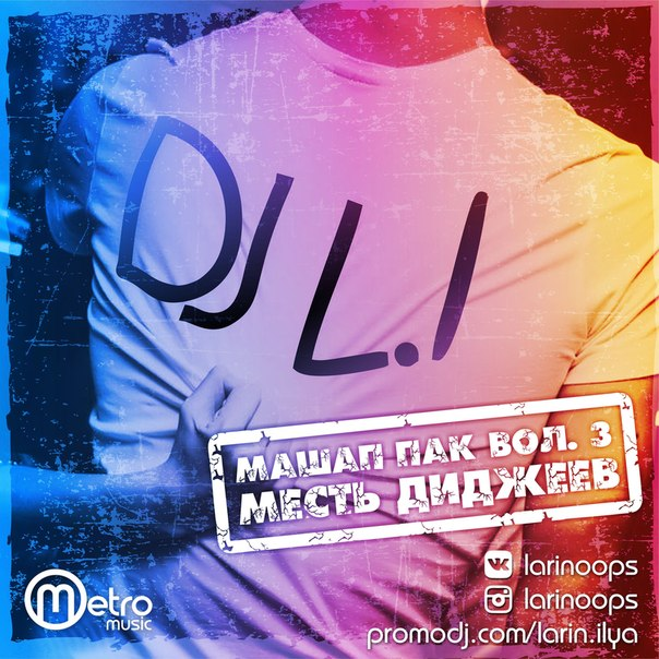 DJ L.I Машап Пак Вол.3 - Месть Диджеев (Deep House Edit) [2015]