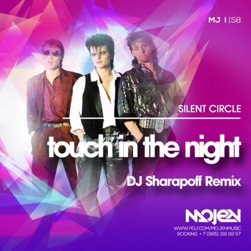 Скачать песню touch in the night