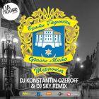 ����� ������� - ����� ̳��� �������� (Dj Konstantin Ozeroff & Dj Sky Remix; Radio Edit) [2015]