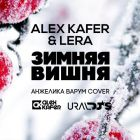 Alex Kafer & Lera - ������ ����� (�������� ����� Cover Extended) [2015]