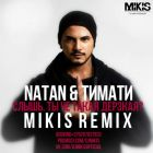 Natan Feat. Timati - �����, �� �� ����� ������� (Mikis Remix)[2015]
