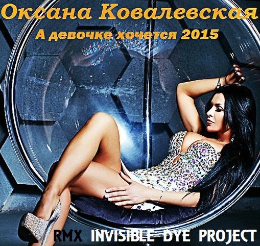 oksana-kovalevskaya-gr-kraski-masturbiruet