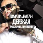 ������, Natan - ������� (Sandslash & Bure Remix) [2015]