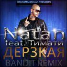 Natan feat. ������ - ������� (Bandit Remix) [2015]