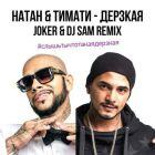 Natan feat. Timati - Derzkaya (Joker & DJ Sam Twerk Remix) [2015]
