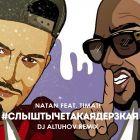 Natan feat. Timati - ������� (DJ Altuhov Remix) [2015]