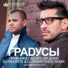 ������� - �������� ������� �� ���� (DJ Favorite & DJ Kharitonov Remix) [2015]