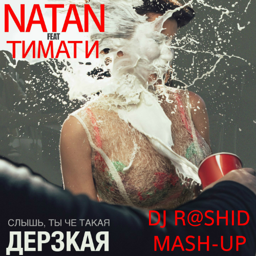 Natan Feat. Тимати vs. Purple Project - Дерзкая (Dj R@shiD Mash-up) [2015]