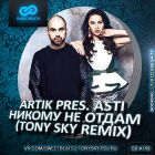 Artik & Asti - ������ �� ����� (Tony Sky Remix) [2015]