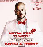 Natan feat. ������ - ������� (Anto & Remy Remix) [2015]