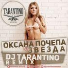 ������ ������ - ������ (DJ Tarantino Official Remix) [2015]