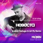 ���� ���� - ������� (Andrey Vertuga & Art Fly Remix) [2015]