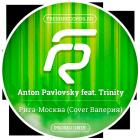 Anton Pavlovsky feat. Trinity - ����-������ (Cover �������) [2015]