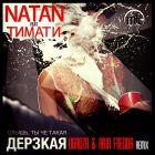Natan feat. ������ - ������� (Ugroza & Aria Fedda Remix) [2015]