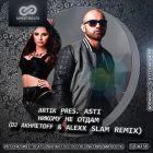 Artik pres. Asti - ������ �� ����� (DJ Akhmetoff & Alexx Slam Remix) [2015]