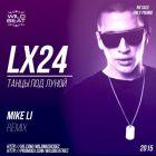 Lx24 - ����� ��� ����� (Mike Li Remix) [2015]
