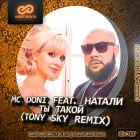 M� Doni feat. ������ - �� ����� (Tony Sky Remix) [2015]