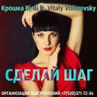 ������ Bi-Bi feat. Vitaly Vishnevsky - ������ ��� [2015]