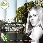 Alyosha (����) - ����� �� ����� (DJ Konstantin Ozeroff & DJ Sky Remix; Radio Edit; Dub Mix) [2015]