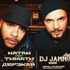Natan feat. Timati - ����� �� �� ����� ������� (Dj Jamm Remix) [2015]