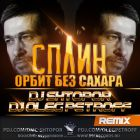 ����� - ����� ��� ������ (Dj Shtopor & Dj Oleg Petroff Remix) [2015]