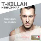 T-killah - ��������� (Dj Denis Rublev & Dj Anton Remix) [2015]