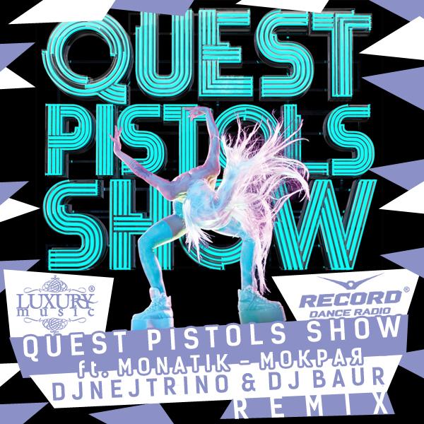 Quest Pistols Show ft Monatik - Мокрая (DJ Nejtrino & DJ Baur Remix)